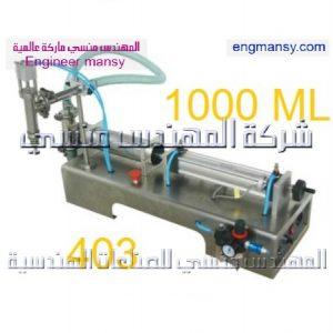 آلة تعبئة السوائل العمودية بضغط الهواء من شركه المهندس ...
