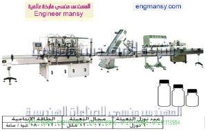 خط تعبئة حجمى للكيماويات السائلة – لينير – أوتوماتيك plc