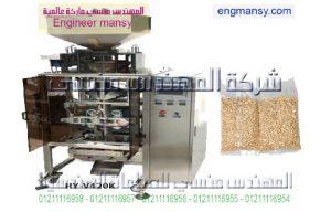 ماكينه تعبئة وتغليف جميع انواع البقوليات بالحجم ارز سكر فول حمص عدس الخ بنيوماتيك