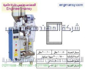 ماكينة تعبئة وتغليف سكر فى مصنع تموين من شركة المهندس منسى