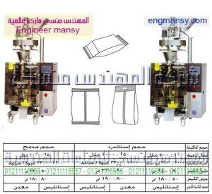 ماكينات تعبئة حبيبات بالحجم لحام سنتر – أوتوماتيك – plc1