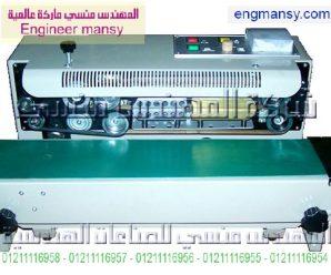 ماكينة لحام وتصنيع أكياس الالمونيوم واكياس اللامينيت متعددة الطبقات رأسية مع طباعة تاريخ إنتاج بسير ناقل من شركة المهندس منسي