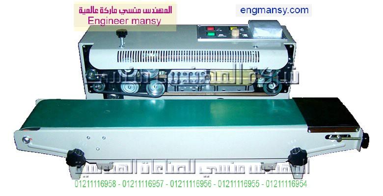 ماكينة لحام وتصنيع أكياس متعددة الطبقات مع طباعة تاريخ إنتاج بسير ناقل