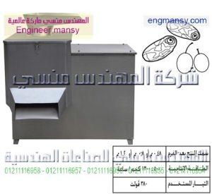 ماكينة نزع نوى وتقشير وفرم البلح السعودي