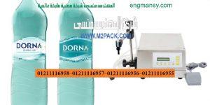 ماكينات تعبئة المياه