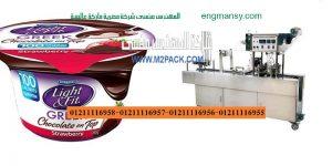 ماكينة تعبئة اكواب شوكولاته السائله اوتوماتيكيا