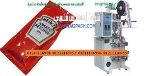 ماكينة تعبئة الكاتشب أو المايونيز في ظرف