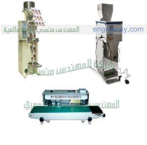 شركة المهندس منسي ماكينات التعبئة و التغليف الوحيدون فى الشرق الاوسط لدينا العديد من وسائل تطوير ماكينة التعبئة والتغليف