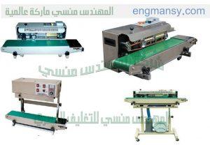 ماكينات التعبئة والتغليف وخطوط الانتاج