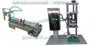 ماكينات تعبئة وتغليف باقل الاسعار تضامناا مع حملة صنع فى مصر