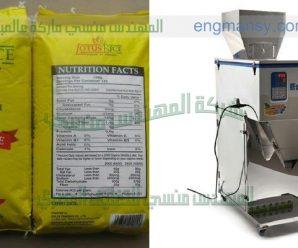 آلة تعبئة و تغليف الملح من شركة المهندس منسى