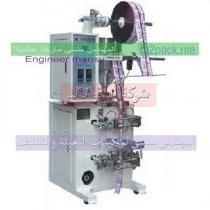 ماكينة صناعة وتغليف اكياس الشامبو