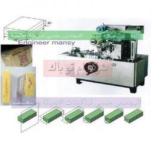 ماكينة سلوفان حراري بمصر