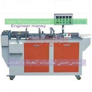 ماكينة سلوفان حراري للبيع