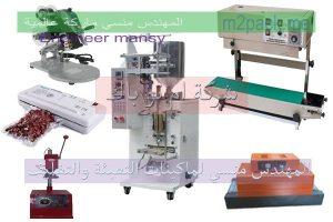 ماكينات التعبئة والتغليف بمصر