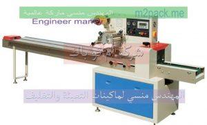 ماكينات تغليف في فروع مهندس منسي بجمهورية مصر العربية