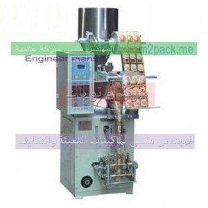 ماكينة التعبئة الحجمية للحبوب والبقوليات